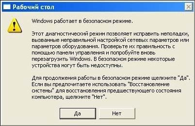 Как загрузить компьютер безопасном режиме