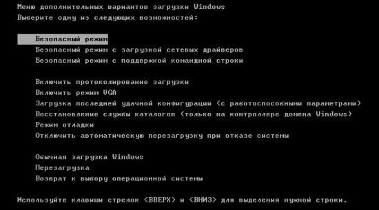 Перед Вами откроется меню загрузки Windows как показано ниже.