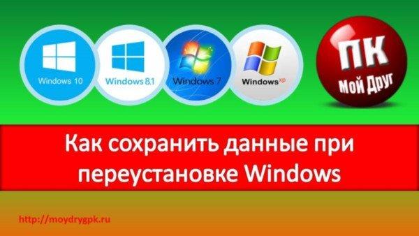 Как сохранить данные при переустановке Windows