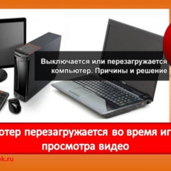 Компьютер перезагружается во время игры или просмотра видео