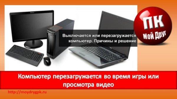 Компьютерные проблемы