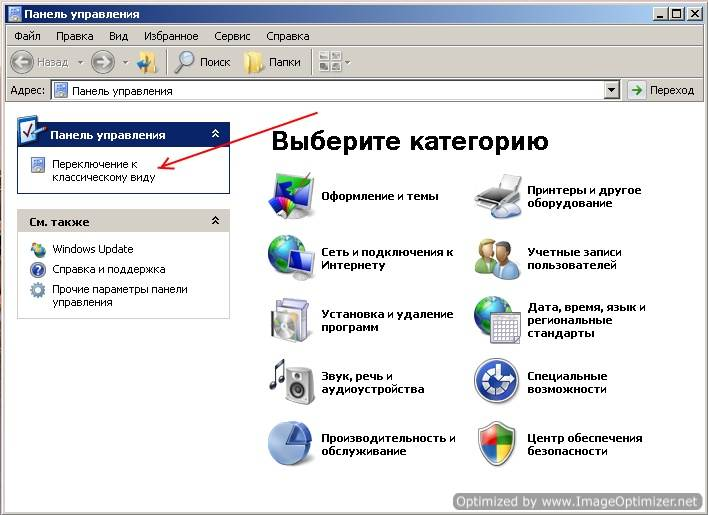 Настройка рабочего стола Windows XP