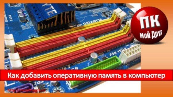 Как добавить оперативную память в компьютер