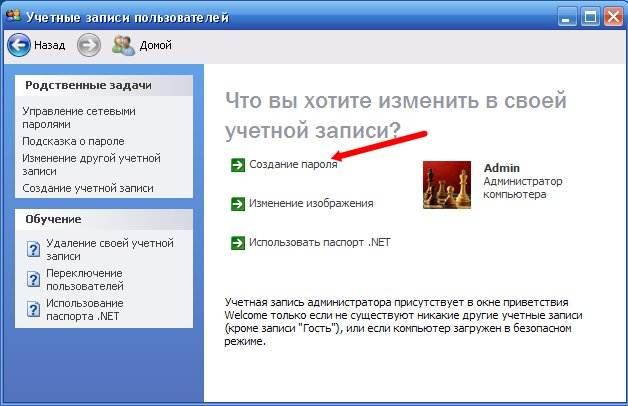Как установить пароль на Windows.