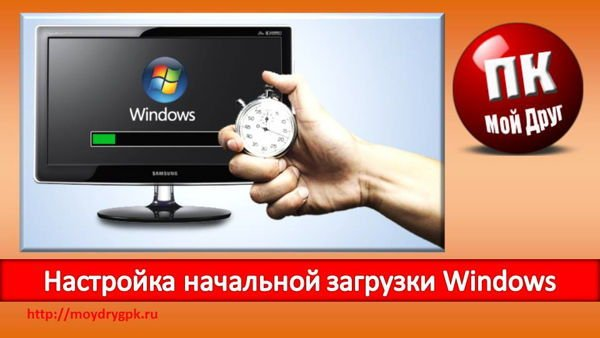 Настройка начальной загрузки Windows