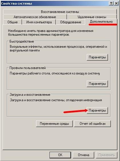Настройка загрузки Windows