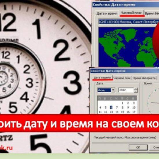 Как настроить дату и время на своем компьютере