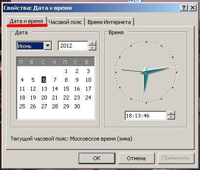 Как сделать на панели задач дату и время