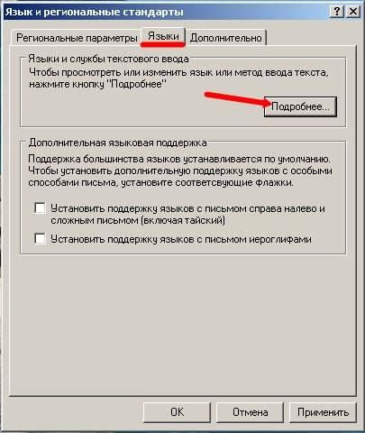 Выберите вкладку Языки и нажмите кнопку Подробнее – откроется диалоговое окно.