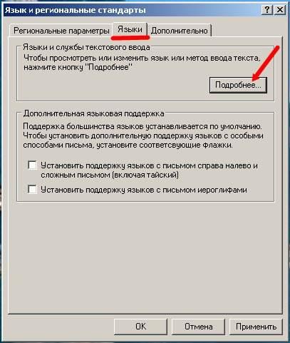 и нажмите на панели Языки и службы текстового ввода кнопку Подробнее