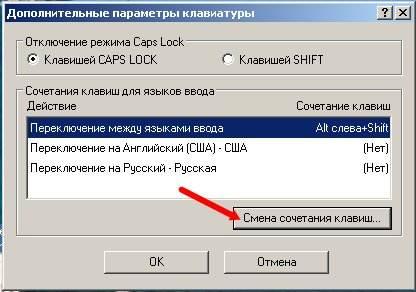 В окне Дополнительные параметры клавиатуры нажмите внизу на кнопку Смена сочетания клавиш.