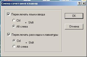 В окне Смена сочетания клавиш можете поменять клавиши переключения, так как вам удобно.