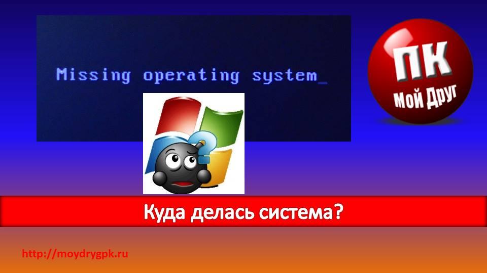 Куда делась система. missing operating system