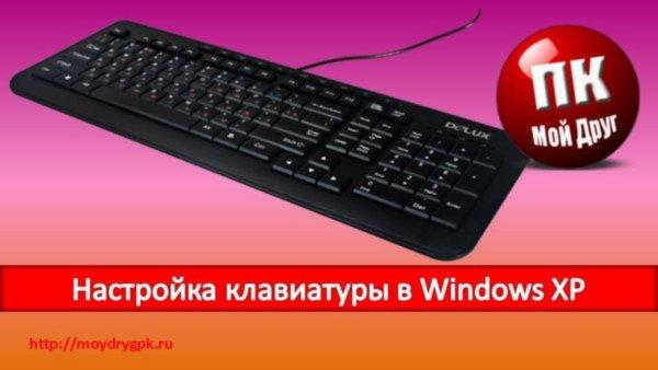 Настройка клавиатуры в Windows XP
