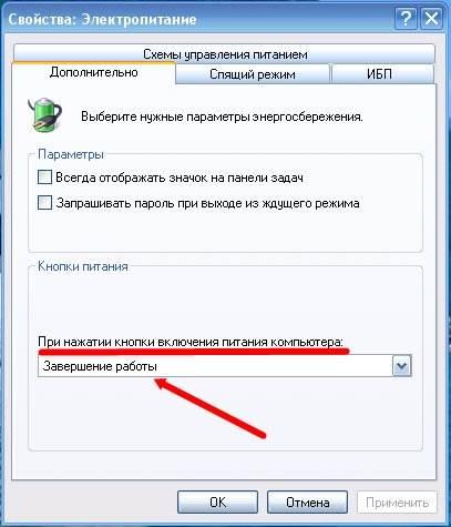 Как правильно выключать компьютер