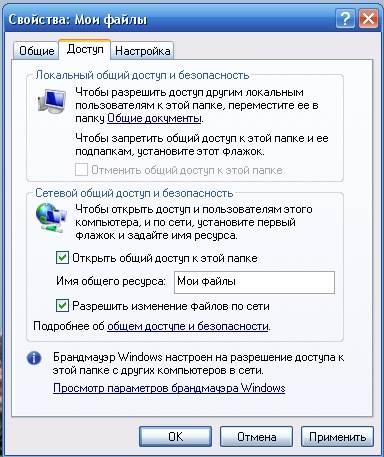 В Windows XP откроется следующее окно, в котором мы настроим общий доступ к папке