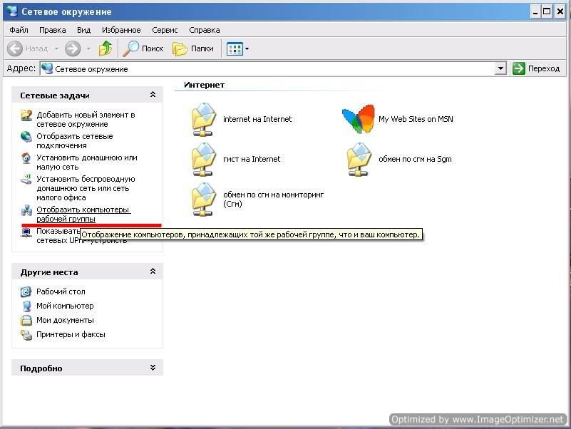 Как сделать сетевое окружение на windows 7
