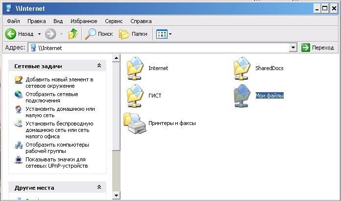 Выберите в нем тот компьютер, на котором создана ваша папка для обмена файлами и откройте его.