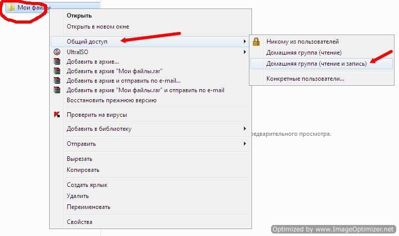 Для Windows 7 выбор в списке будет таким: -Общий доступ - Домашняя группа (чтение и запись)
