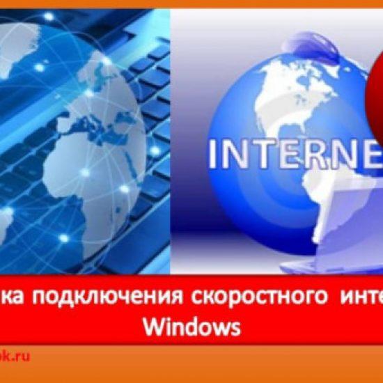 Настройка подключения скоростного ADSL интернета в Windows