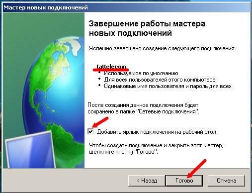 Настройка подключения к сети интернет