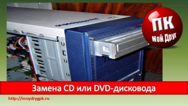 Замена CD или DVD-дисковода