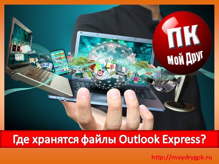 Где хранятся файлы Outlook Express