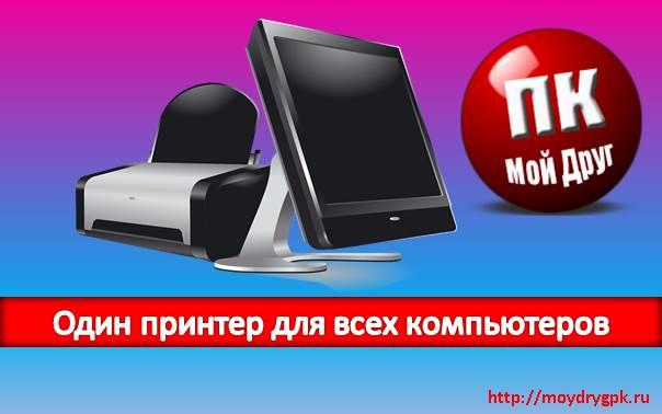 Один принтер для всех компьютеров