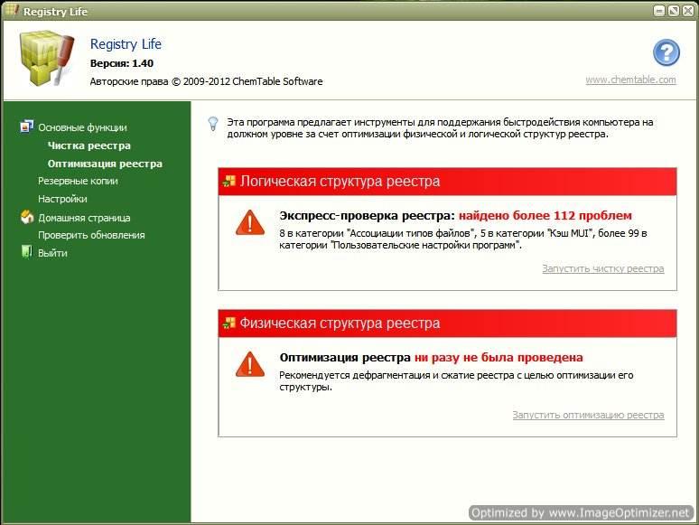 как очистить реестр на windows xp