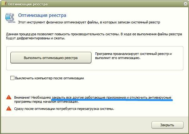 Очистка реестра Windows XP