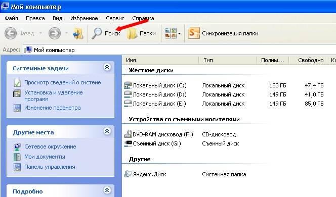 Как найти нужный файл на компьютере