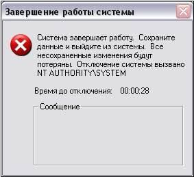 Как выключить компьютер по расписанию?