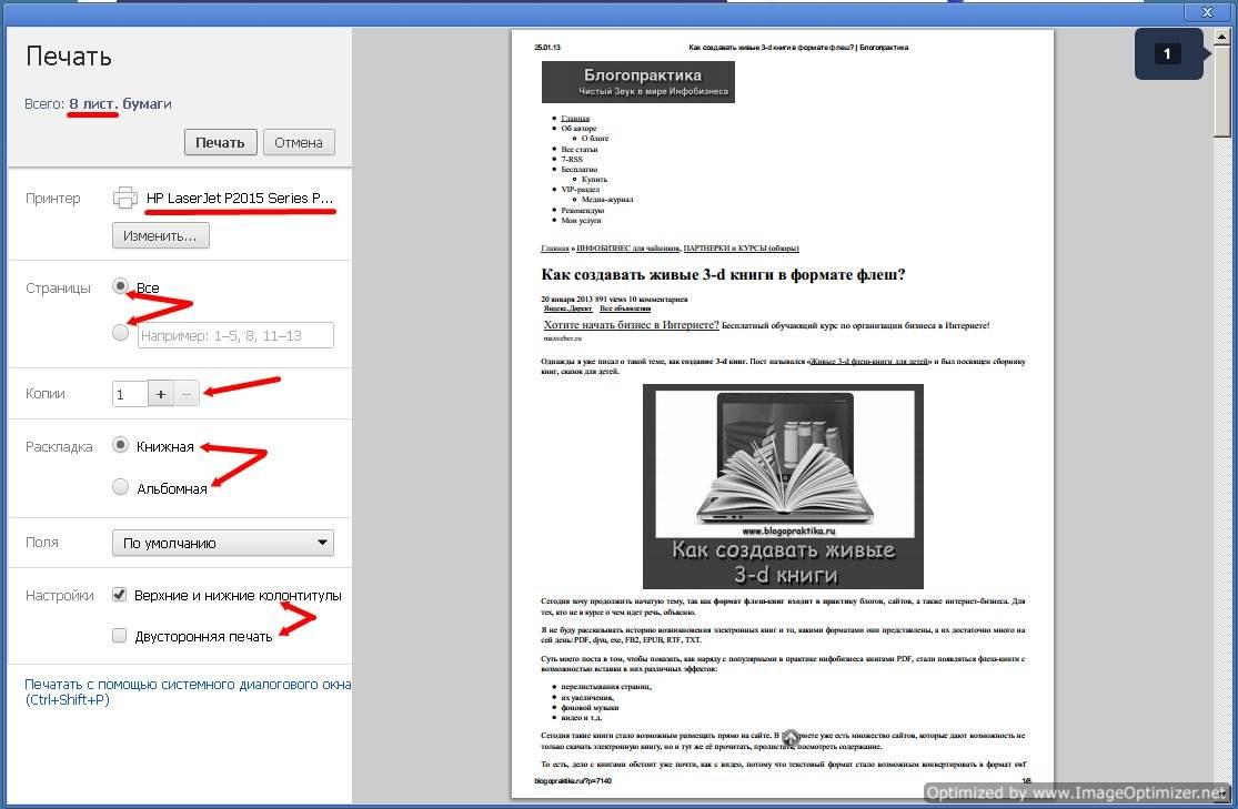 Как распечатать страницу сайта?