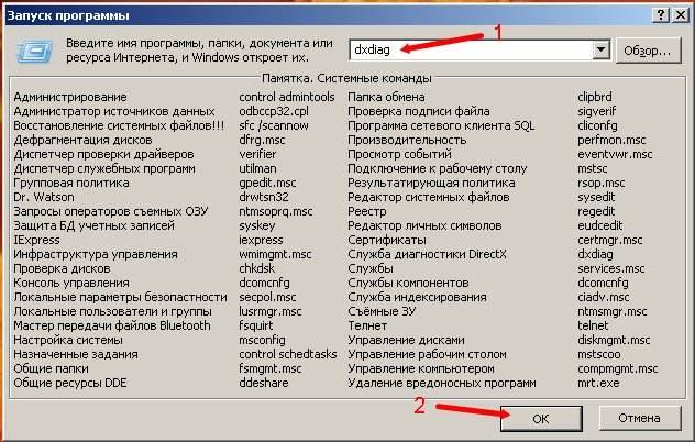 Как узнать название и параметры своей видеокарты