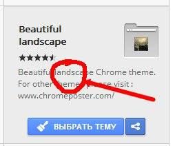 Как изменить тему браузера