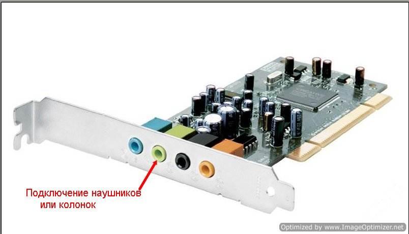 Проверяем подключение кабеля звука