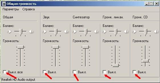 звук на компьютере. Нажмите на все кнопки Дополнительно и проверьте, не отключено ли там что-нибудь.