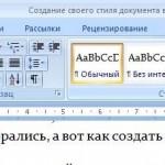 Создание своего стиля документа в Word