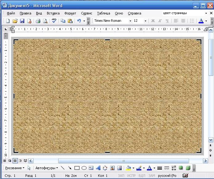 Как изменить цвет страницы в Word