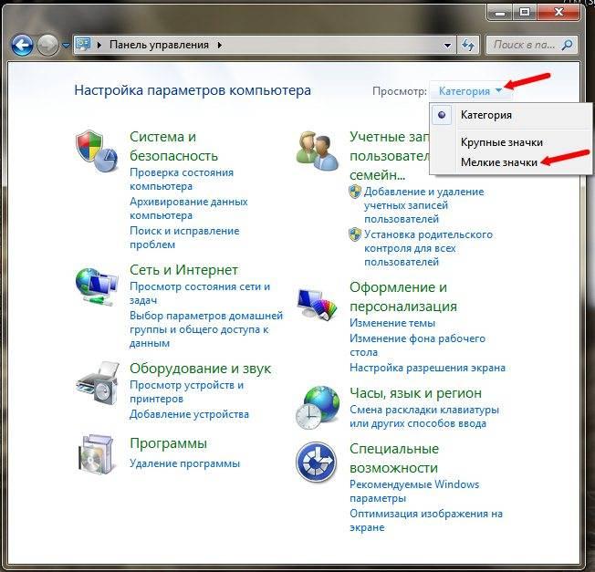 Для того, чтобы в Windows 7 изменить расширение файла или наоборот запретить его изменение, необходимо зайти в меню Пуск – Панель управления.