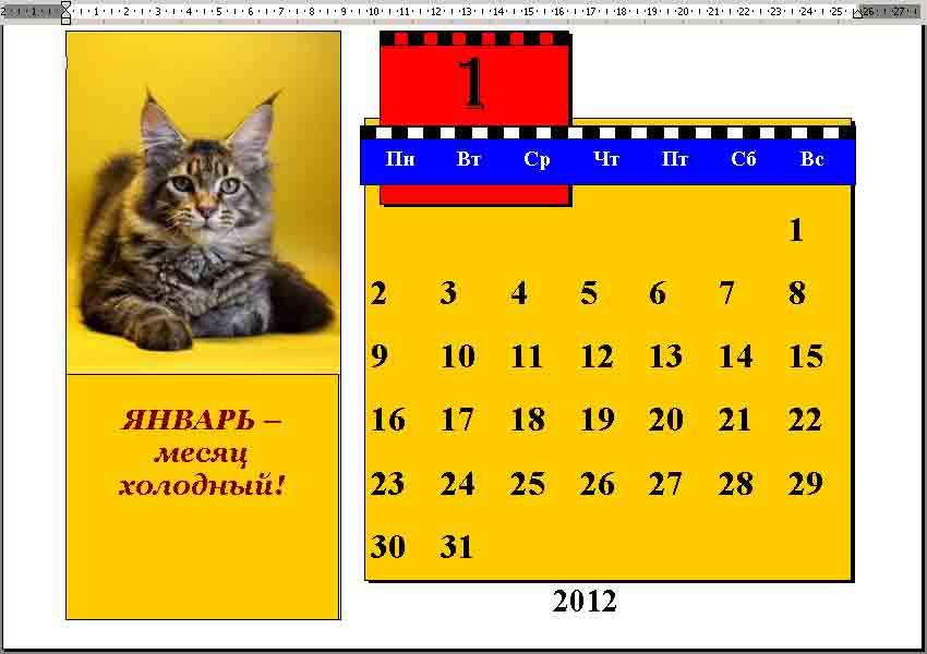 А вот так можно календарь дооформить. Тут вам и пригодятся наши следующие уроки.