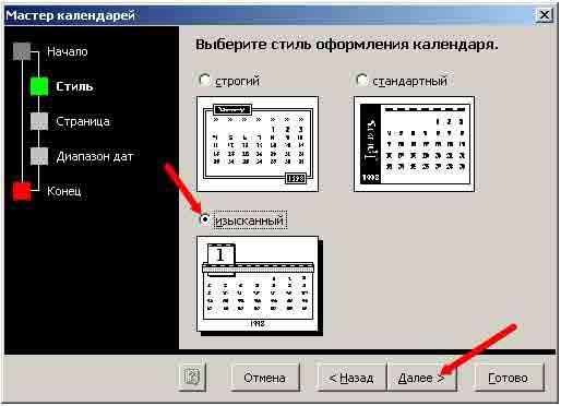 Откроется новое окно Мастера календарей, в котором нам необходимо выбрать стиль будущего календаря (выбираем – Изысканный).