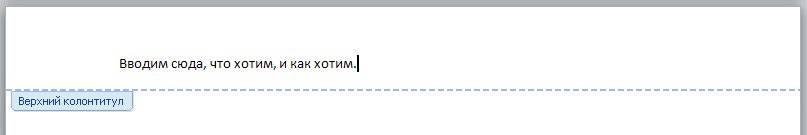 Создание колонтитулов в Word 2010