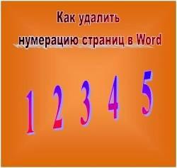 Как удалить нумерацию страниц в Ворде