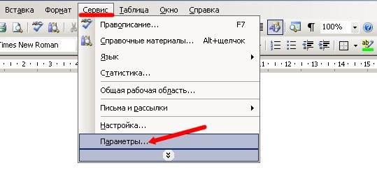 Как сделать на компьютере исправление орфографических ошибок