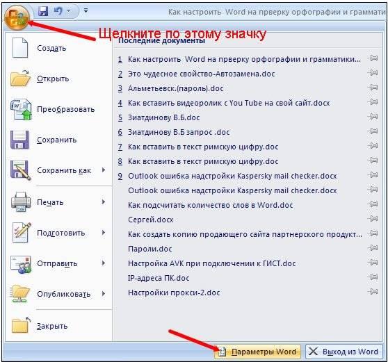 как проверить правописание в ворде 2010