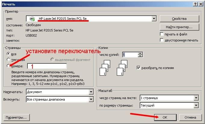 Как распечатать документ в ворд