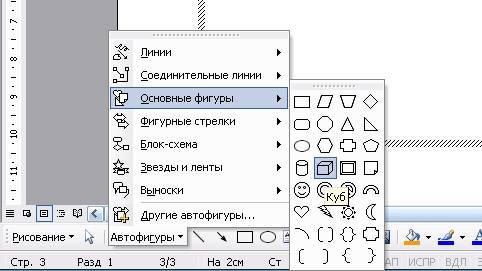 На панели – Рисование – откройте – Автофигуры – Основные фигуры – Куб – и кликнете мышкой на поле выделенного прямоугольника.