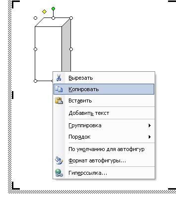 Кликните по новой фигуре правой кнопкой мыши и в выпадающем меню выберите пункт – Копировать.