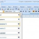 Установите курсор на начало и выберите стиль в Панели форматирования.